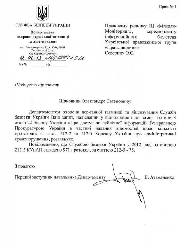 СБУ-34-2012-відповідь-2
