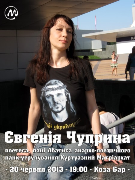 20130620_chupryna