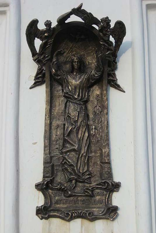 B28 2 Vedel memorial plaque (Kyiv)