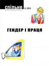 OBKLAD_SPILNE_6_tolik_1-224x300