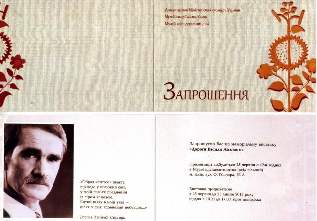Л_совий25-6-13