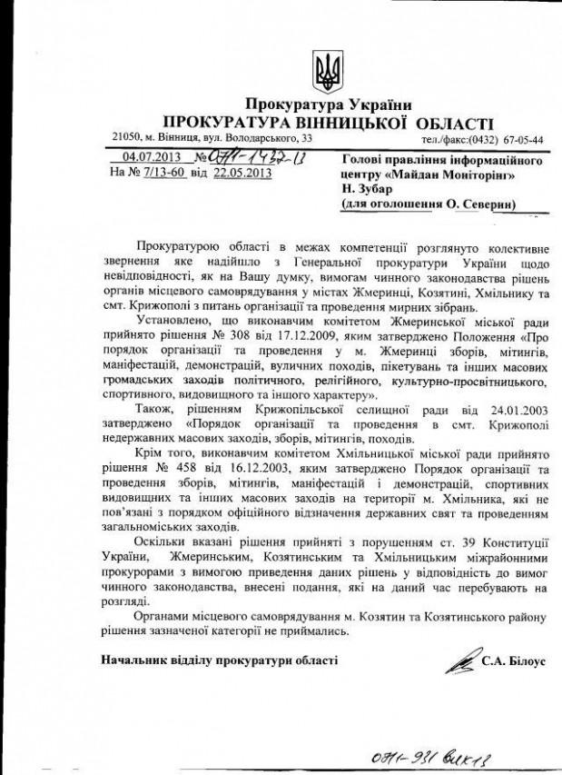 Вінницька обл-39