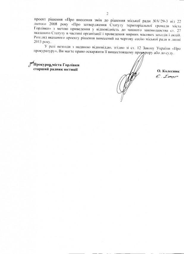 Горлівка-39-2