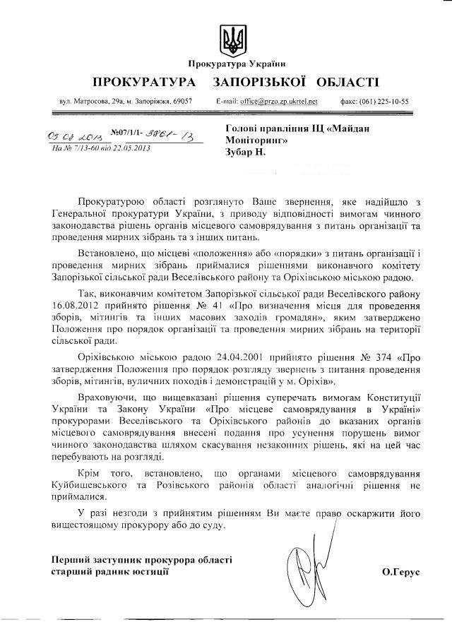 Запор.обл-39-прок-відповдіь