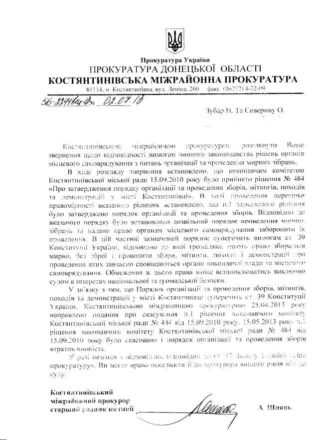 Костянтинівкааааа