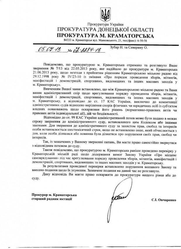 Краматорськ-39