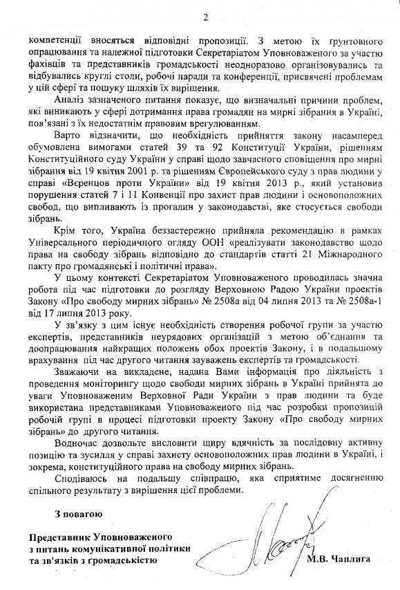 МАЙДАН-1