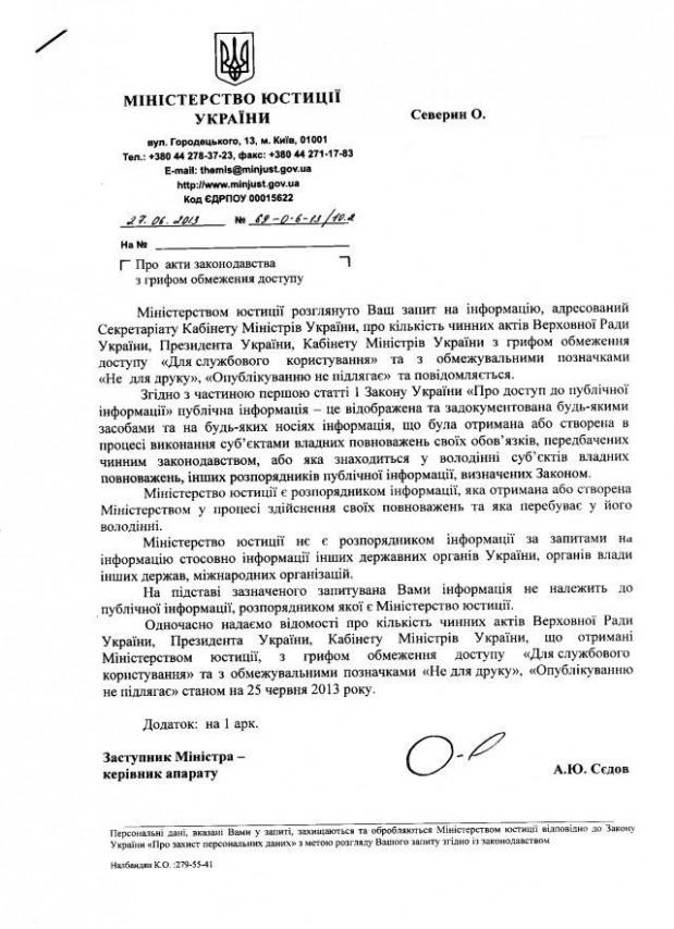 МЮ-34-ОНП-відповдіь-1