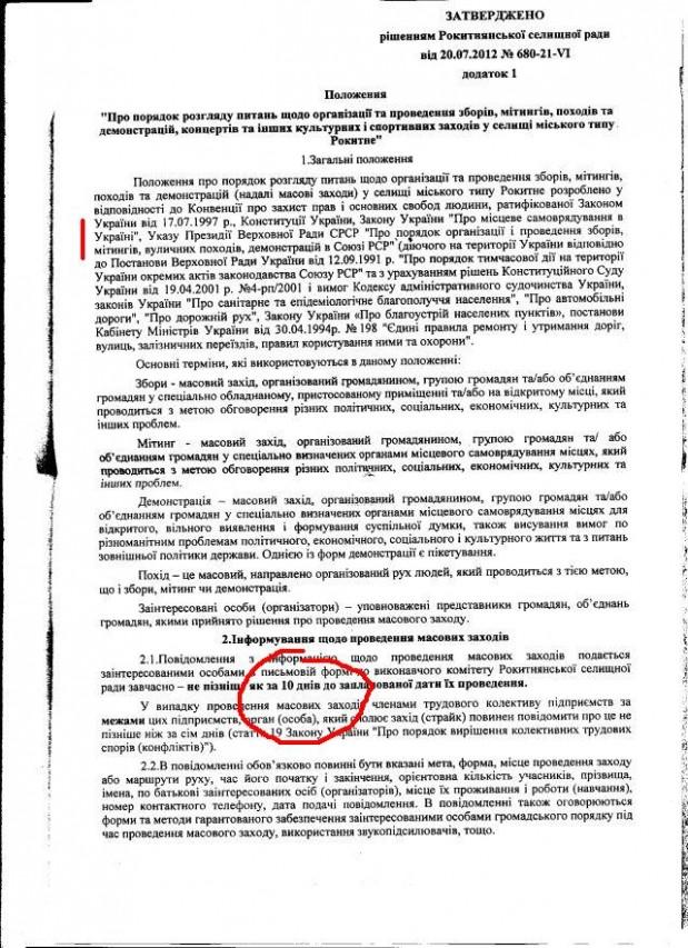 Рокитне-39-2012-1
