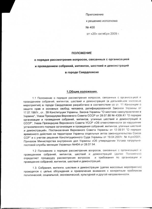 Свердловська-39-2012-2