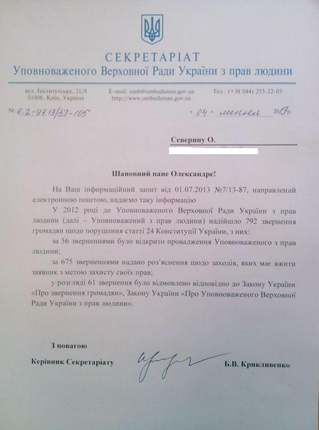 Северин_ст. 24 КУ