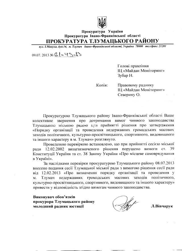 Тлумач-39
