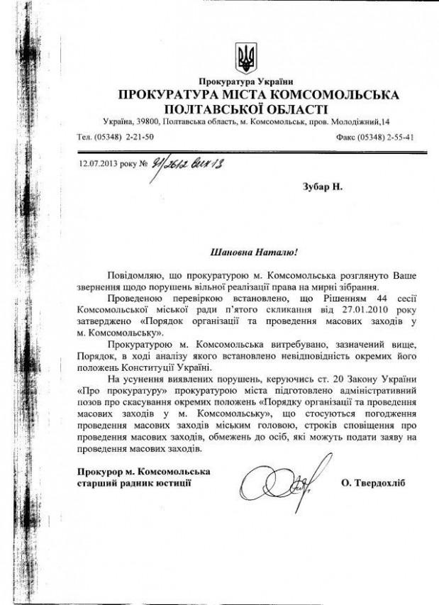 комсомольськ-39