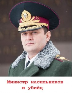 захарченко менти