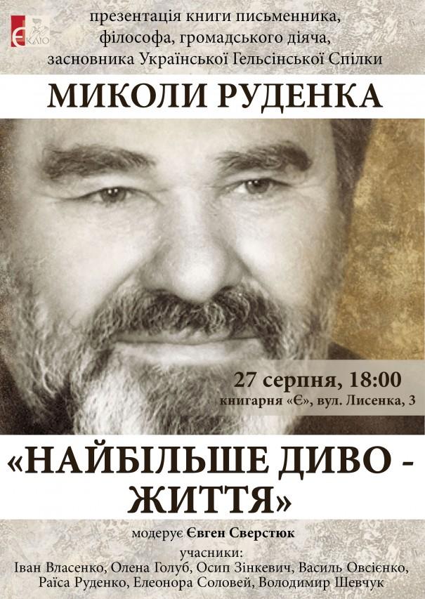 Руденко_аф_ша