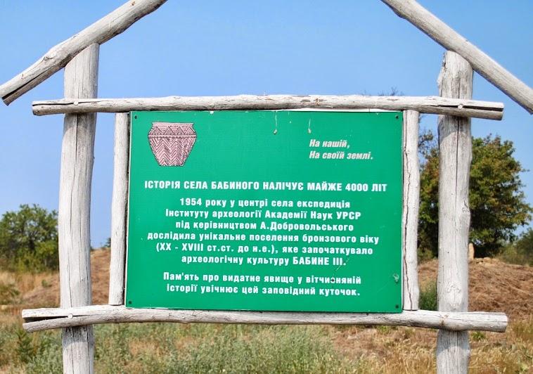 музей української нації бабине