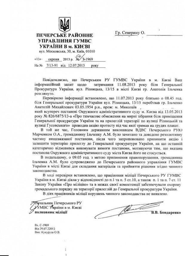 ГУМВСкиїв-од-протест-відповідь-2