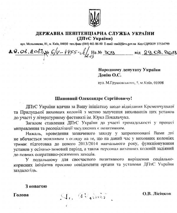 ДПС Лісіцк к
