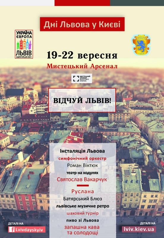 Дні Львова афіша