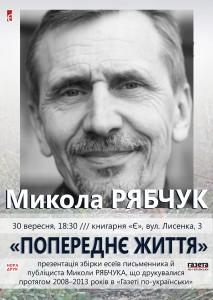 Рябчук-213x300