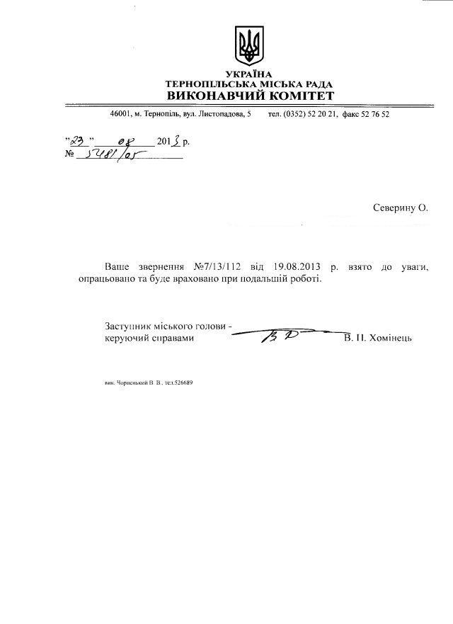Тернопіль-39-непогодження-відповідь
