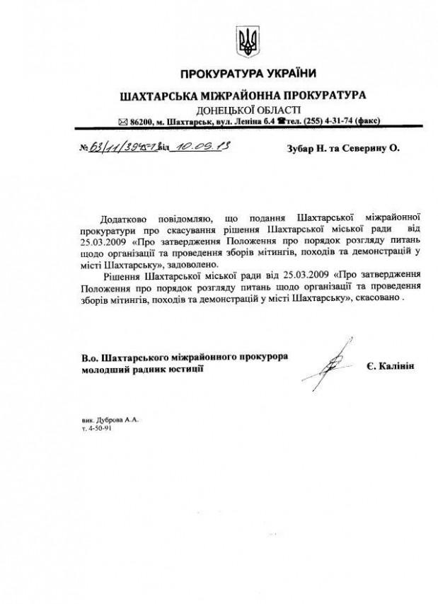 Шахтьорськ-39-прок-відповідь