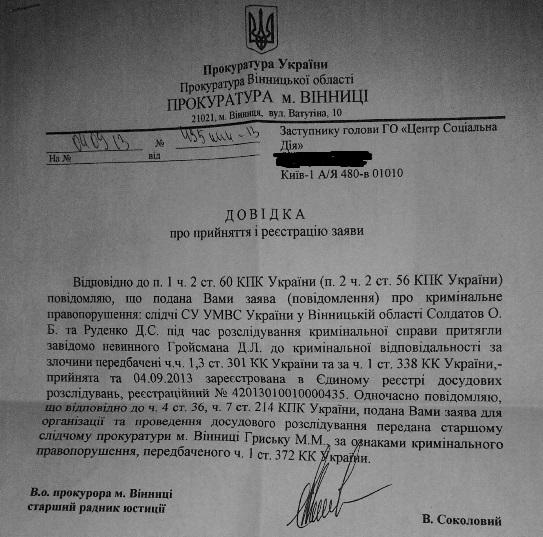prokuratura_21_09_2013