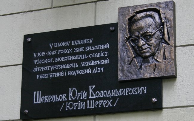Пам`ятна дошка Юрію Шевельову