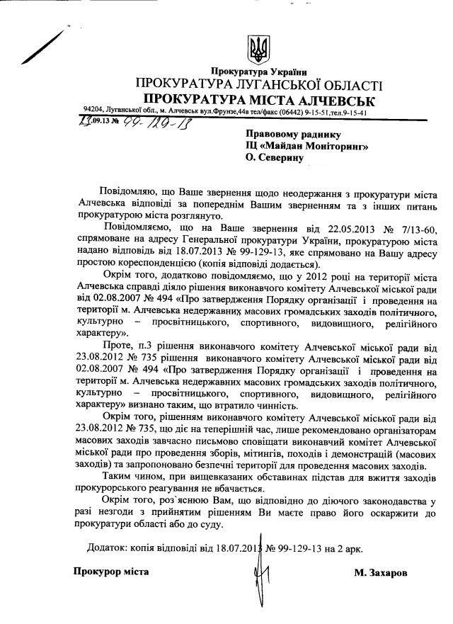 Алчевськ-39-прок-відповідь
