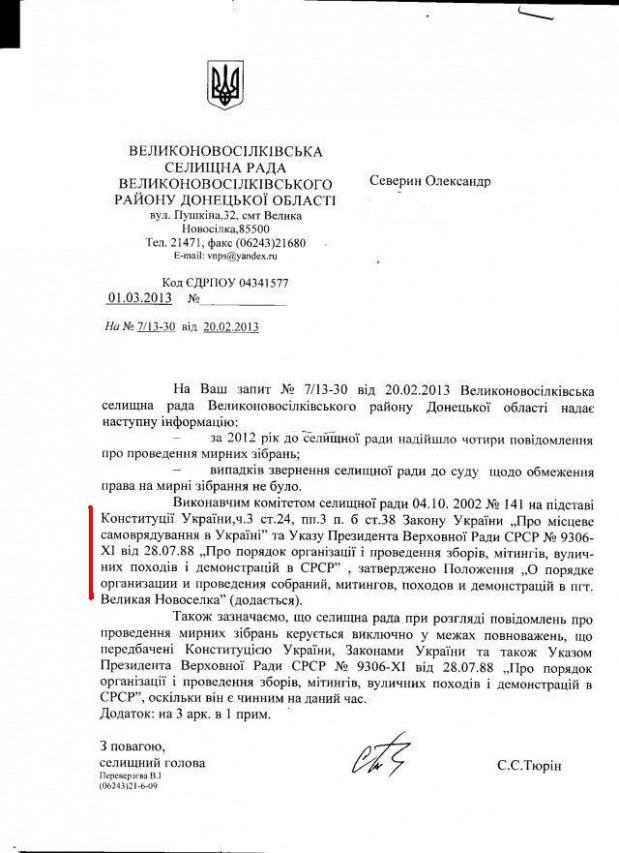 Велика Новосілка-39-2012-1
