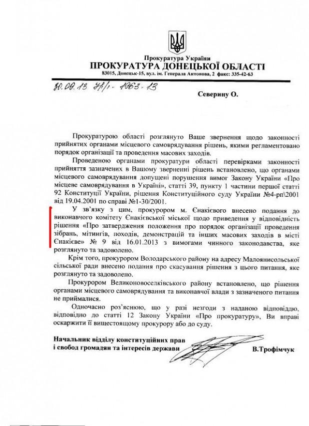 Донобл-39-прок-відповідь