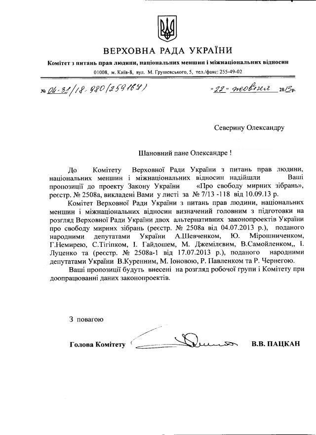 КомітетВРУ-39-од.протест-відповідь-2