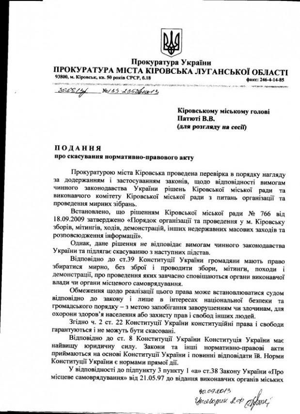 Кіровськ-39-прок-відповідь-3