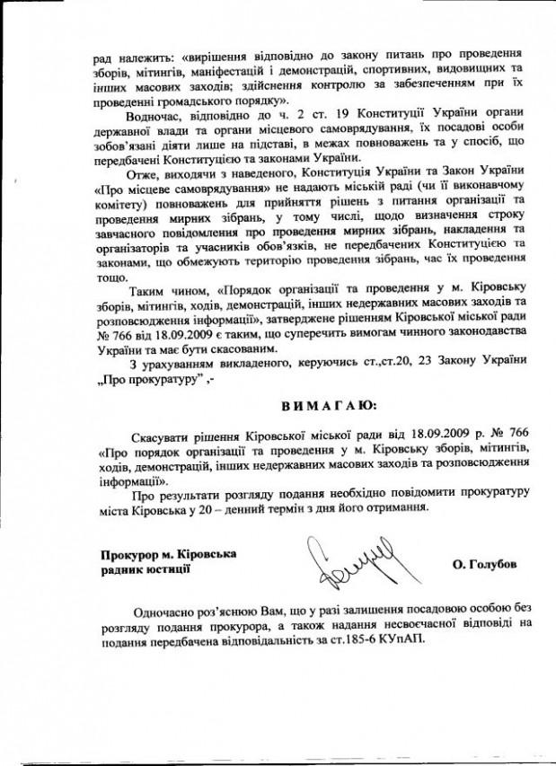 Кіровськ-39-прок-відповідь-4