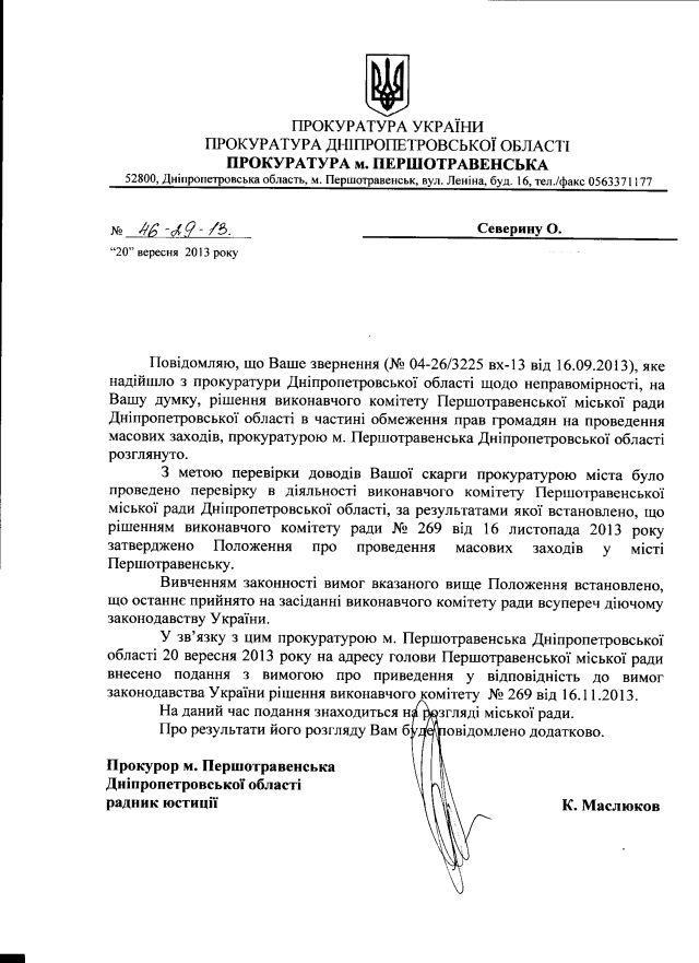 Першотравневськ-39-прок-відповідь