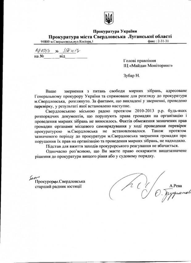 Свердловськ-39-прок-відповідь