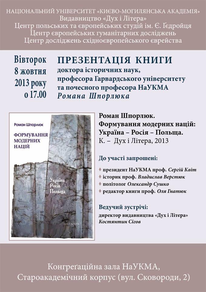 шпорлюк НаУКМА книга