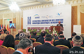 2013.10.15_1_anti-semitism_conferention_Kyiv_irs.in.ua