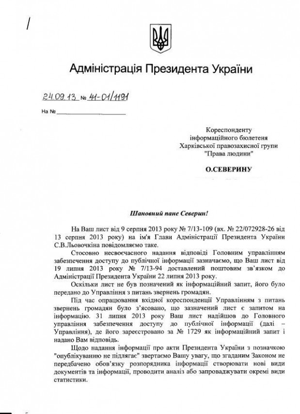 АП-ОНП-на скаргу-1
