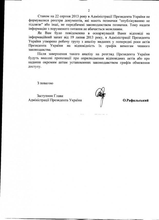 АП-ОНП-на скаргу-2