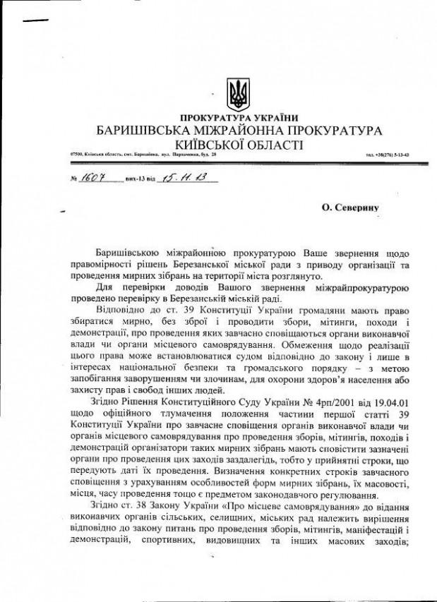 Березань-39-1