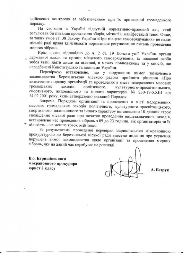 Березань-39-2