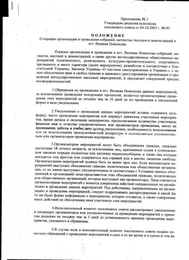 Велика Новосілка-39-2012-2
