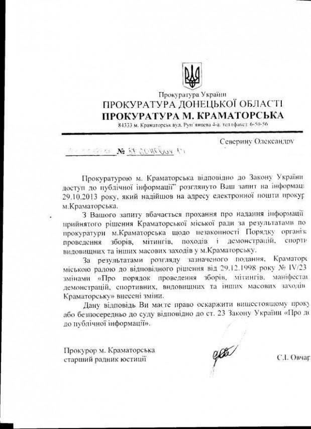 Краматорськ-39-прок-відповідь