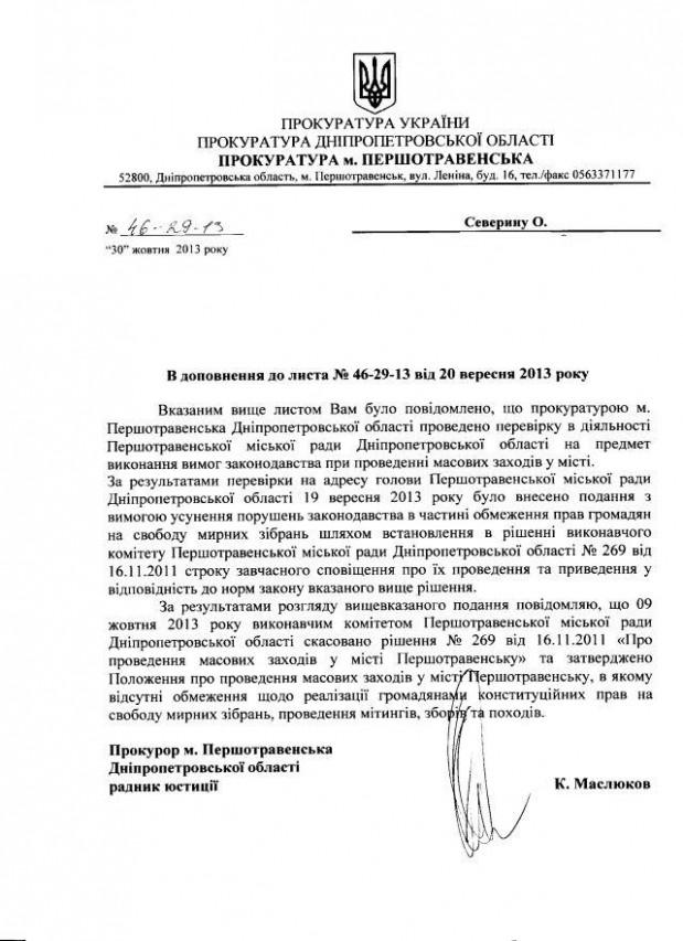 Першотравневськ-39