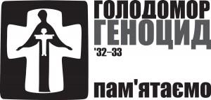 holodomor33_loho