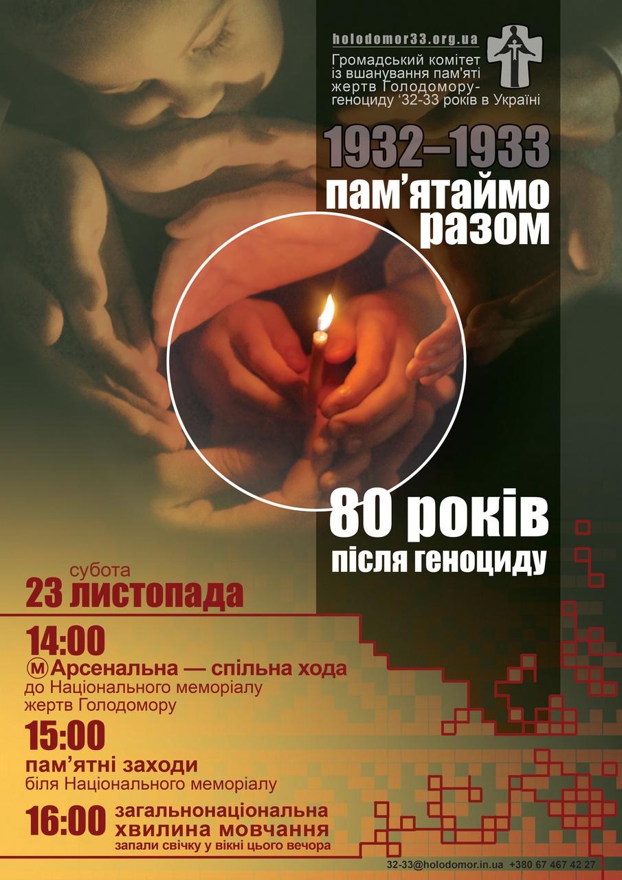 plakat-holodomor-2013
