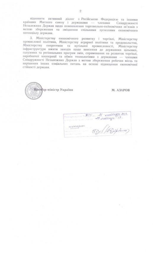 Северину-28_11_2013-3