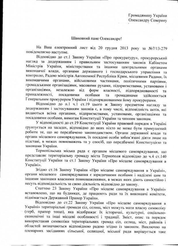 терноп-1