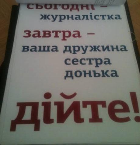 6f01aa4-taki-plakati-nachepili-zhurnalisti